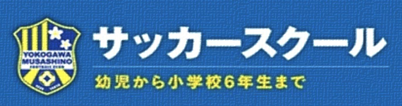 横河武蔵野FCスクール